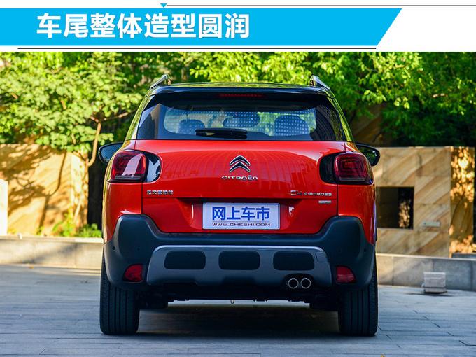 雪铁龙全新小SUV云逸本月底预售 预计12-16万元-图5