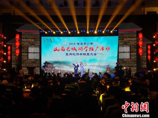 2018港澳青少年山西长城游学推广活动暨内地游学联盟大会在太原启动。 刘小红 摄