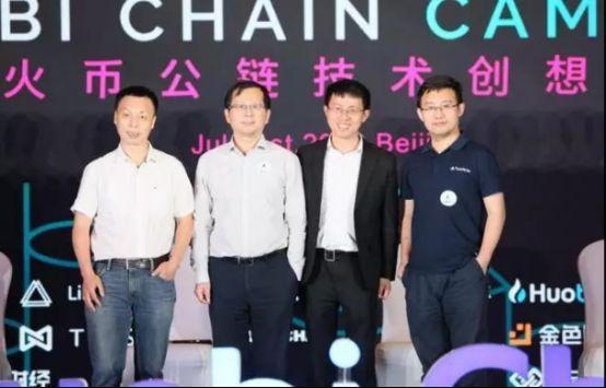 第一期火币公链技术创想会在京举行