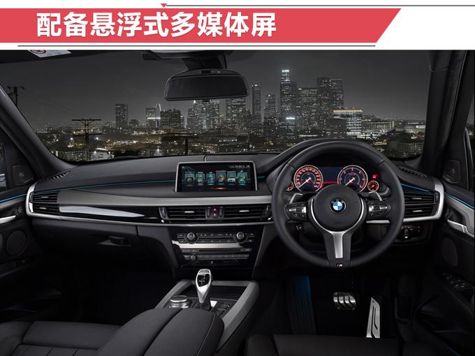 宝马X5 M推特别版车型 黑白双煞来袭/9月开卖-图5