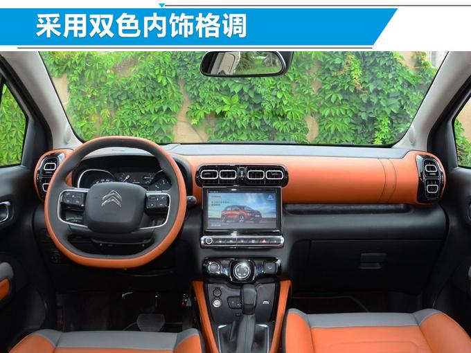 雪铁龙全新小SUV云逸本月底预售 预计12-16万元-图6