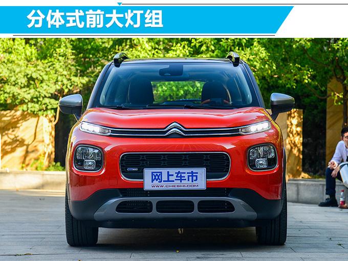 雪铁龙全新小SUV云逸本月底预售 预计12-16万元-图4