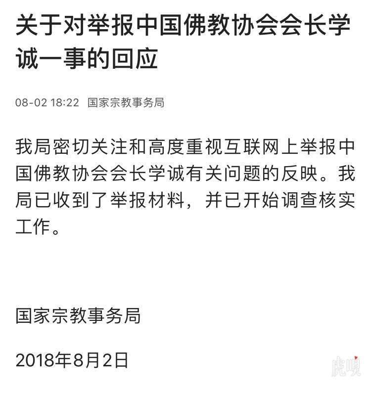 【虎嗅晚报】文旅部查B站、抖音等27家网站;长春长生9处房产和61台车辆被查封