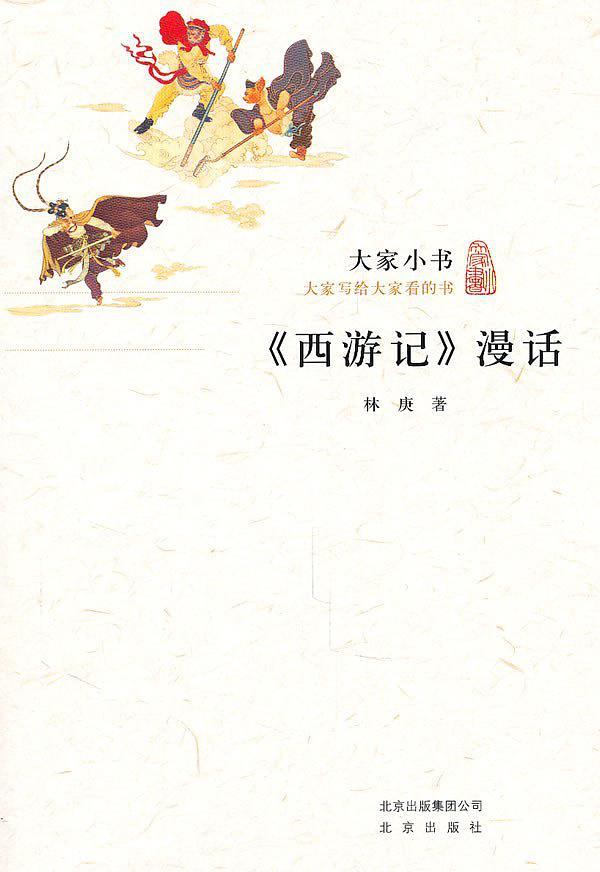 中国梦我的梦笔画