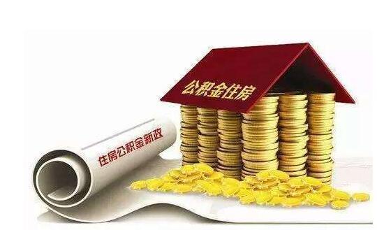 公积金�9a_问:缴存人a和b是夫妻关系,都在广州市缴存住房公积金,a的户籍在北京市