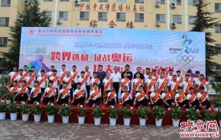 少林寺武术少年125人进滑雪国家队 有望参加冬奥
