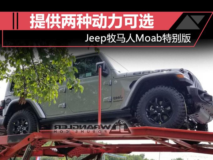 Jeep推特别版牧马人 提供两种动力可选/明年开卖-图1