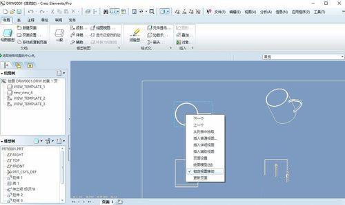 「Proe/Creo产品设计」proe5.0绘制直线图2014cad输长度工程怎么图片