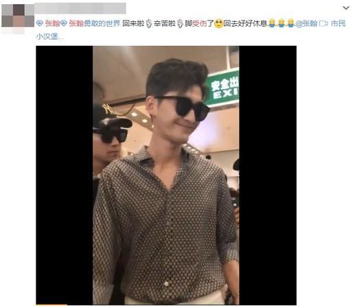 张翰机场一瘸一拐疑似脚受伤 面对粉丝关心强露笑容