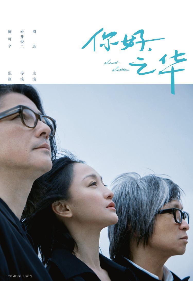 岩井俊二新片阵容豪华 《四月物语》女主20年后再合作