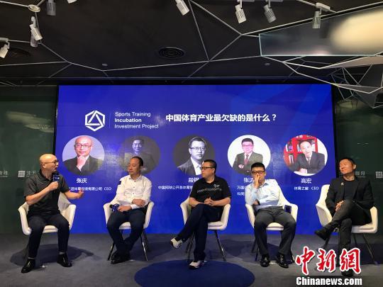 体育培训、孵化、投融资项目(Sports Training Incubation Investment Project,以下简称STIIP)2日在北京正式启动 马元豪 摄