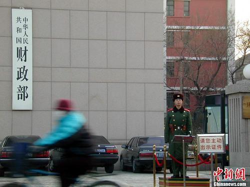 中华人民共和国财政部。<a target='_blank' href='http://www.chinanews.com/'>中新社</a>发 康亚风 摄 图片来源:CNSPHOTO