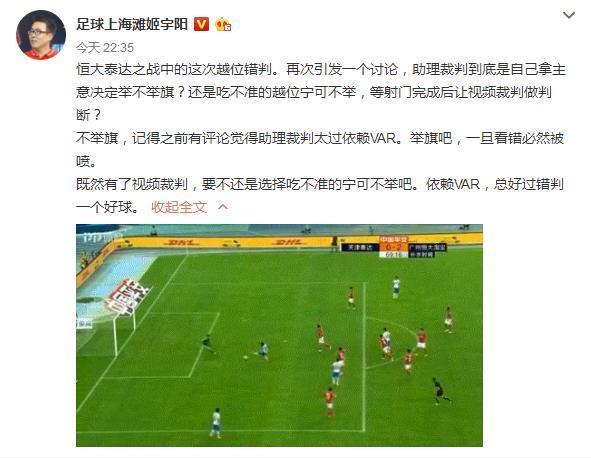 上海名记:鹿死谁手不好说 依赖VAR总好过错判好球