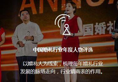 一期一会 幻熊科技「2018中国婚礼行业高峰论坛」