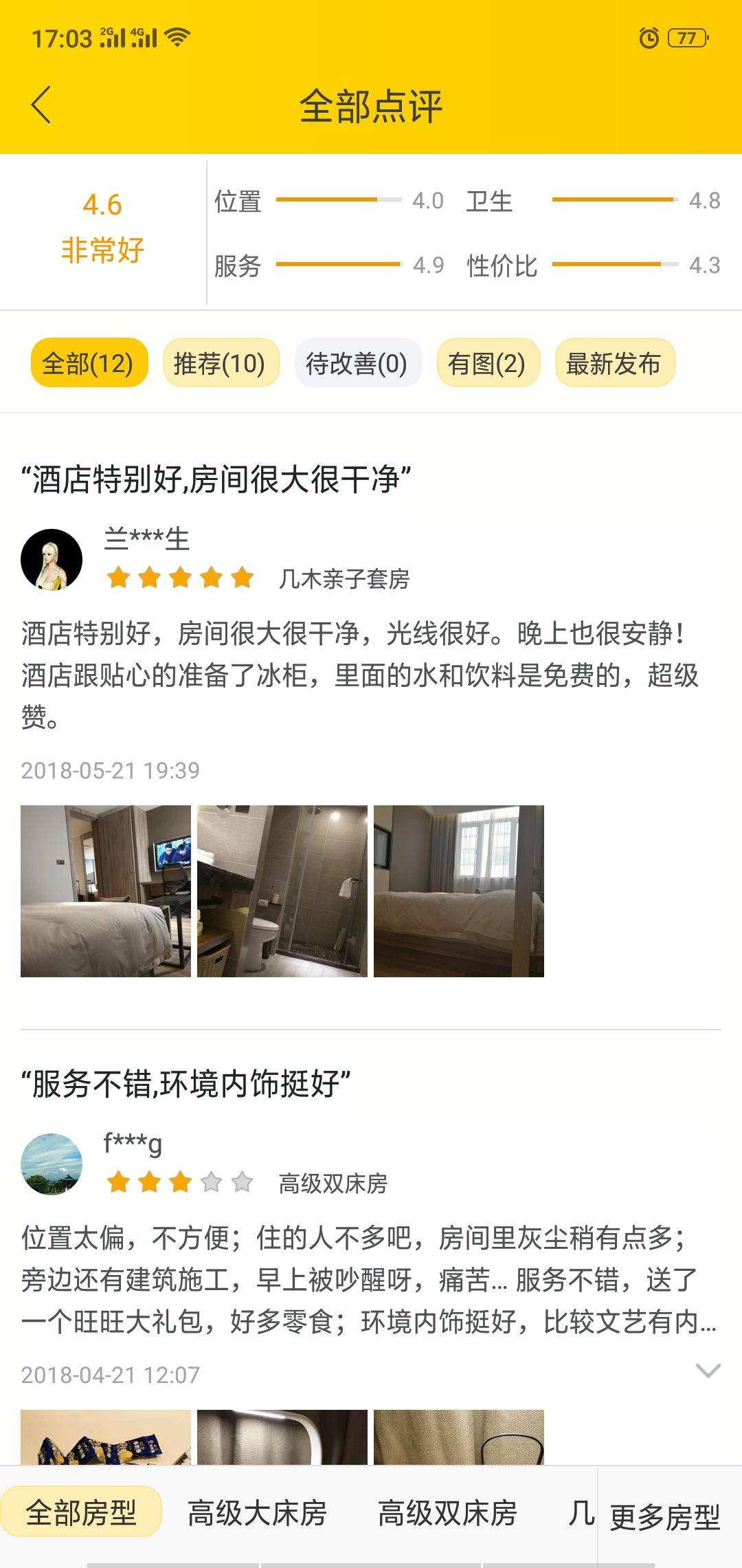 吴晓波、网易、虎扑都愿意合作的酒店,它到底有哪些迷人之处?