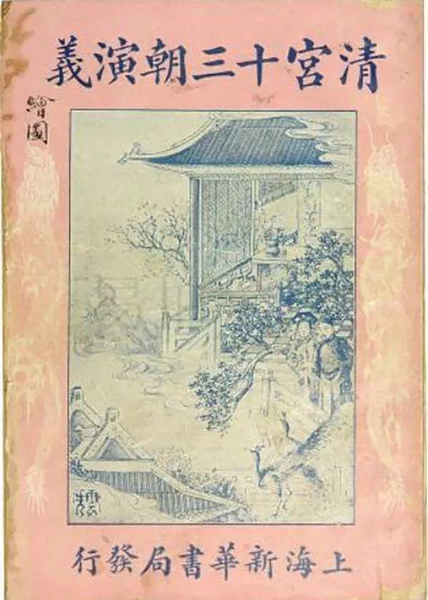 清朝皇帝养活了多少小说家?