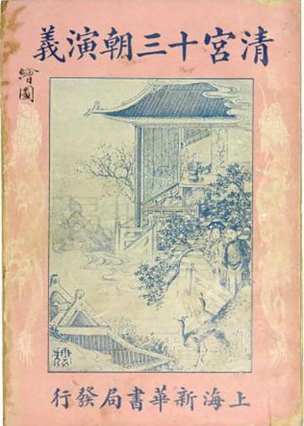 清朝皇帝养活了好多小说书家?