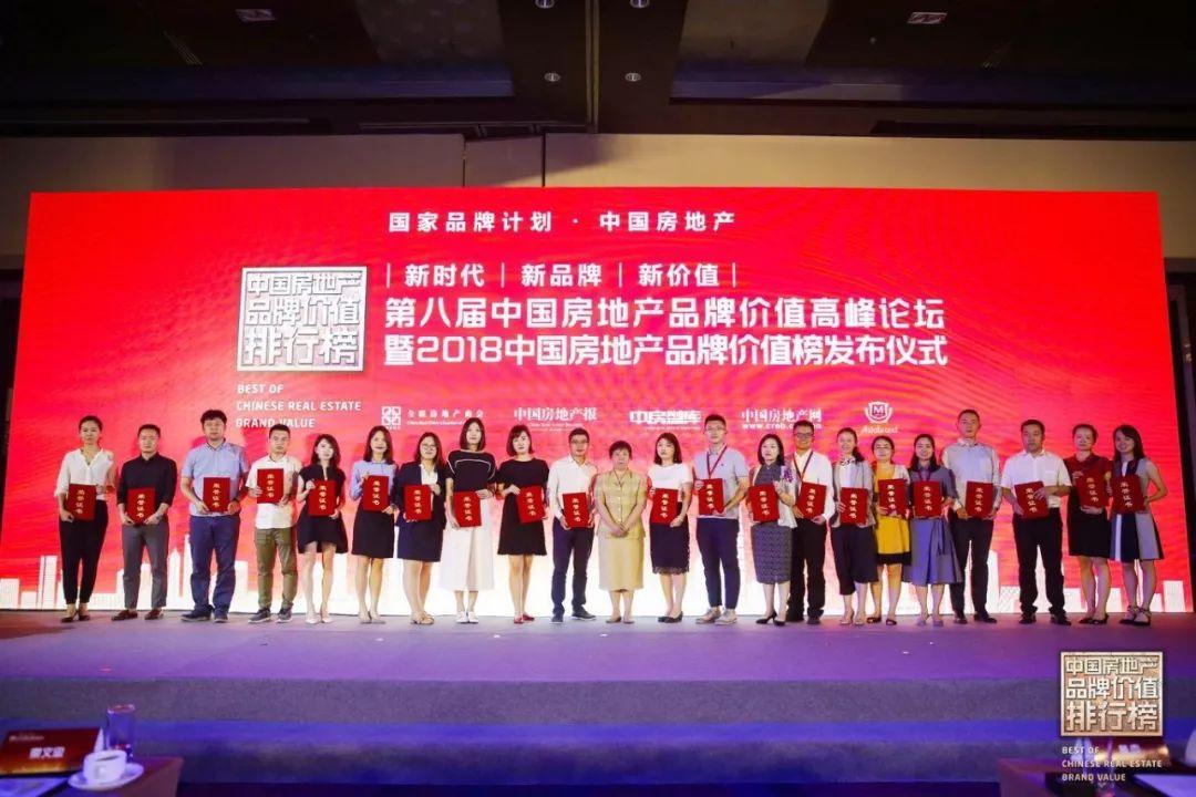 绿城上榜2018中国房地产品牌价值百强 以稳健发展排名第9位