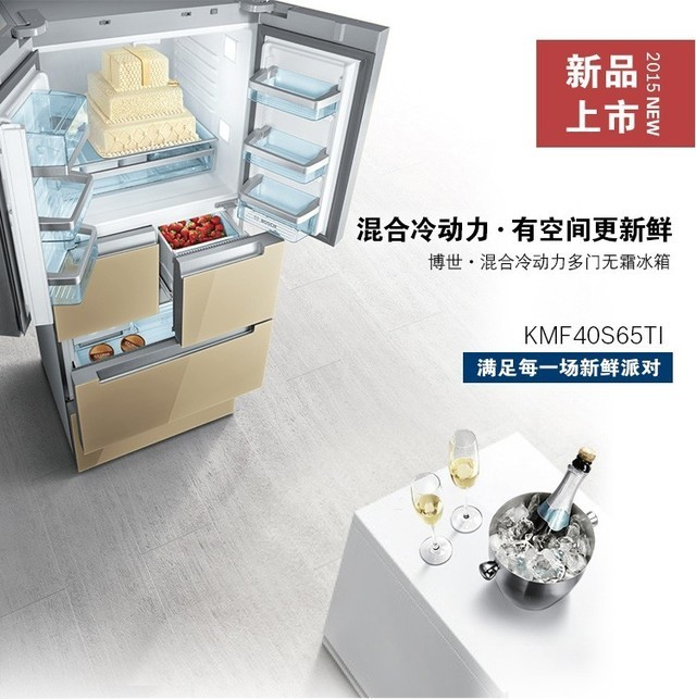 提升逼格全靠它 博世冰箱给你从未有过的体验