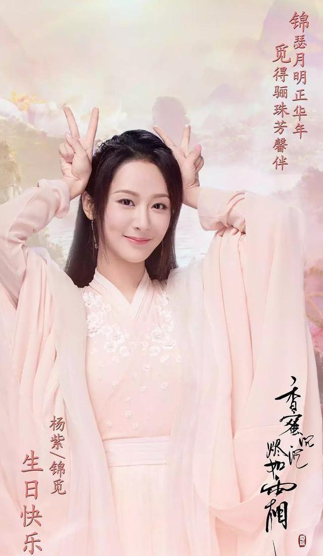 杨紫再次出演绝世美女,整容脸却被质疑撑不住人设