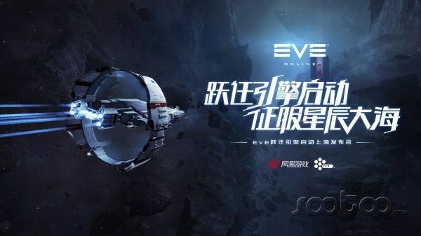 网易游戏与冰岛CCP达成战略合作 开启EVE新时代