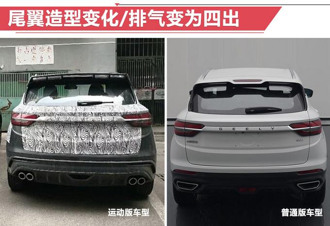 吉利全新SUV SX11推运动版 增红色装饰/四出排气-图3