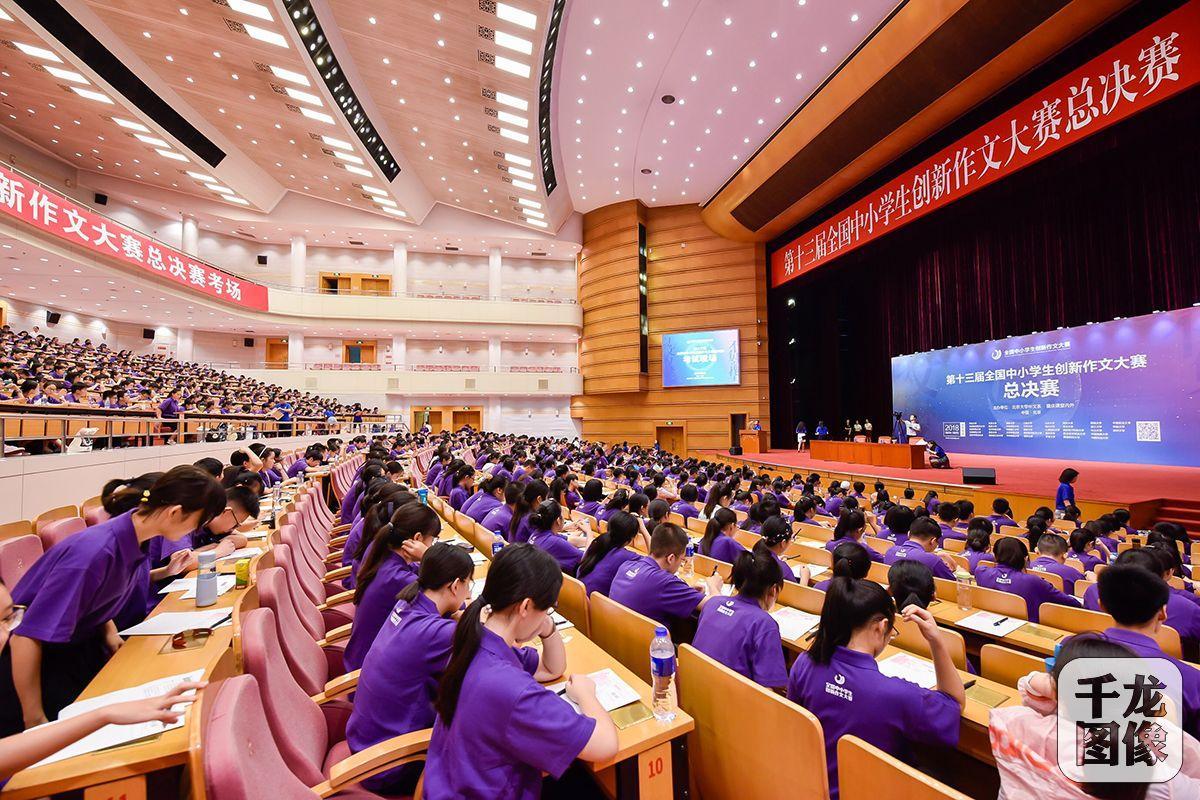 1700名高中生在京决战创新作文大赛及高翻译中庸中节选图片