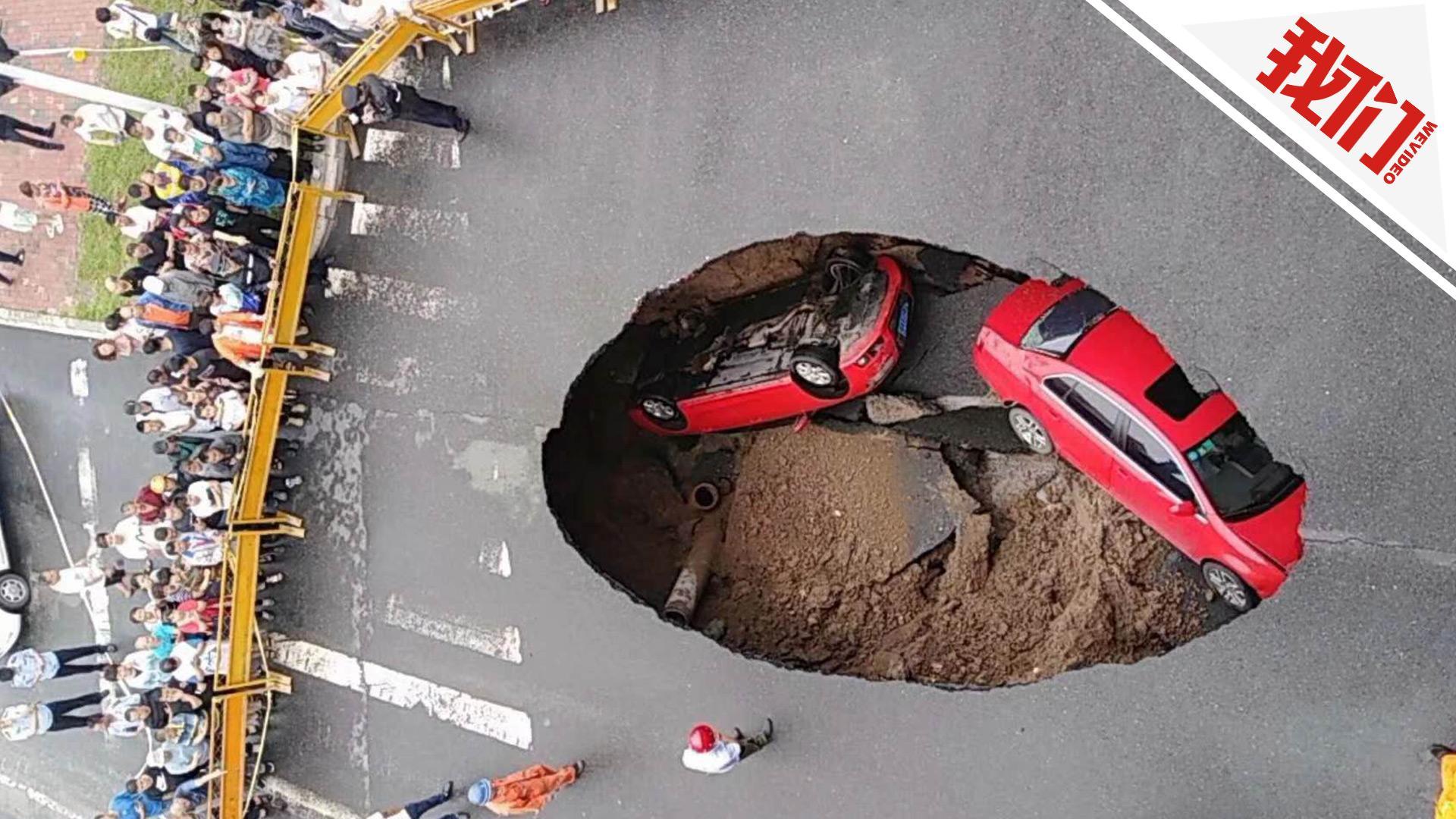 哈尔滨一路面塌陷两轿车掉落大坑 司机:哐当一下 腿都吓软了