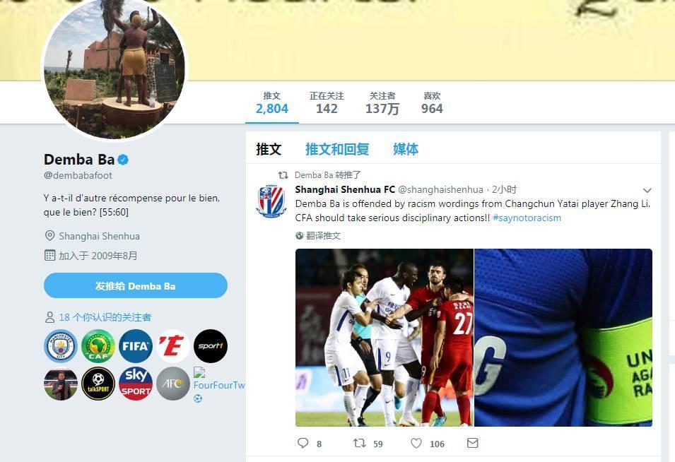 登巴巴被歧视求助国际足联?他的这两个动作,能让张力禁赛几年?