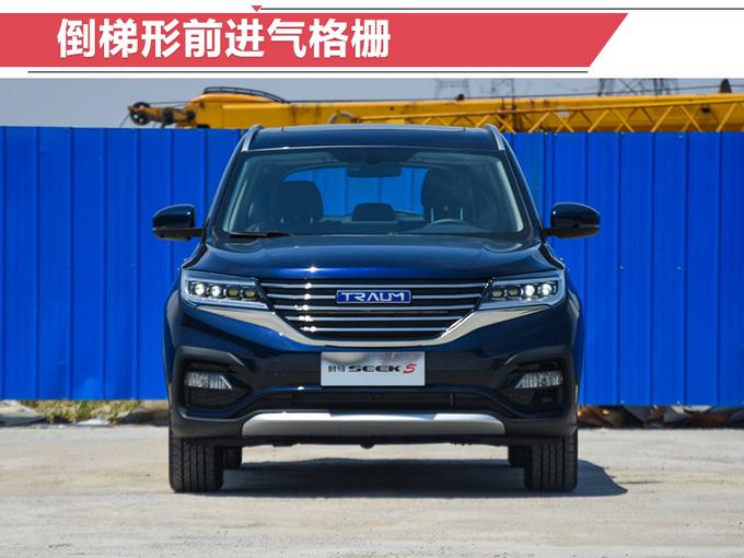 君马大7座SUV SEEK 5本月20日开卖 预售9万起-图2