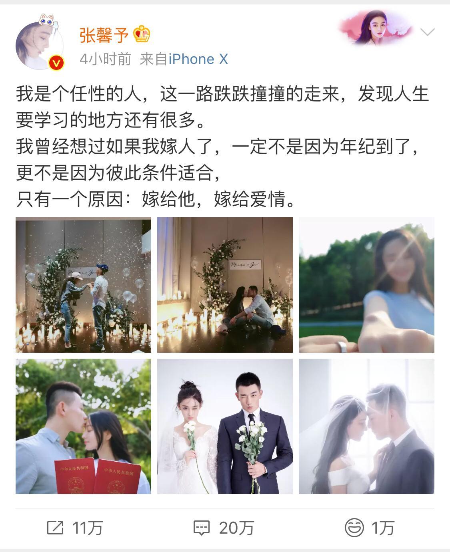 张馨予宣布结婚 李晨你还好吗?