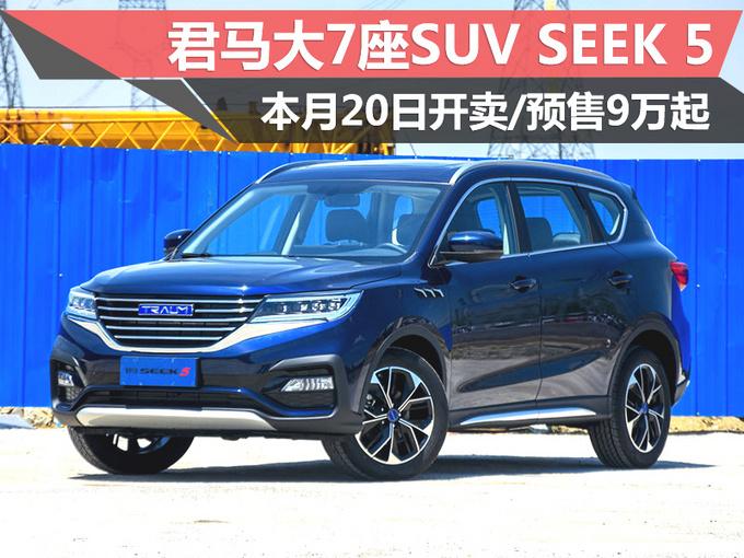 君马大7座SUV SEEK 5本月20日开卖 预售9万起-图1