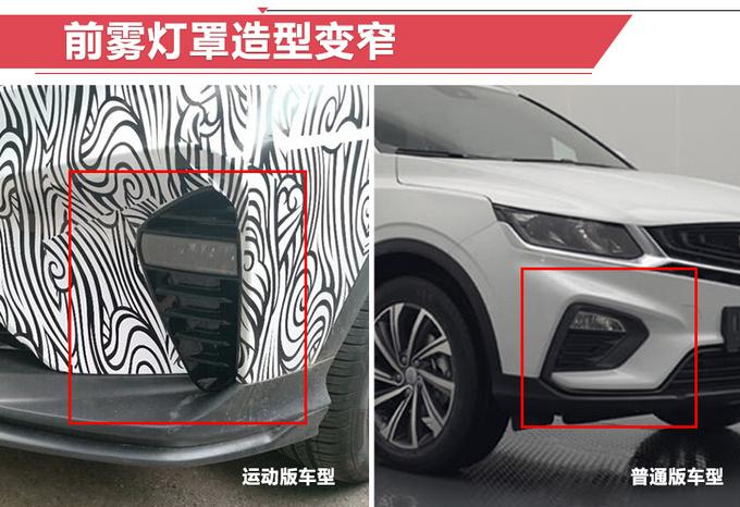 吉利全新SUV SX11推运动版 增红色装饰/四出排气-图2