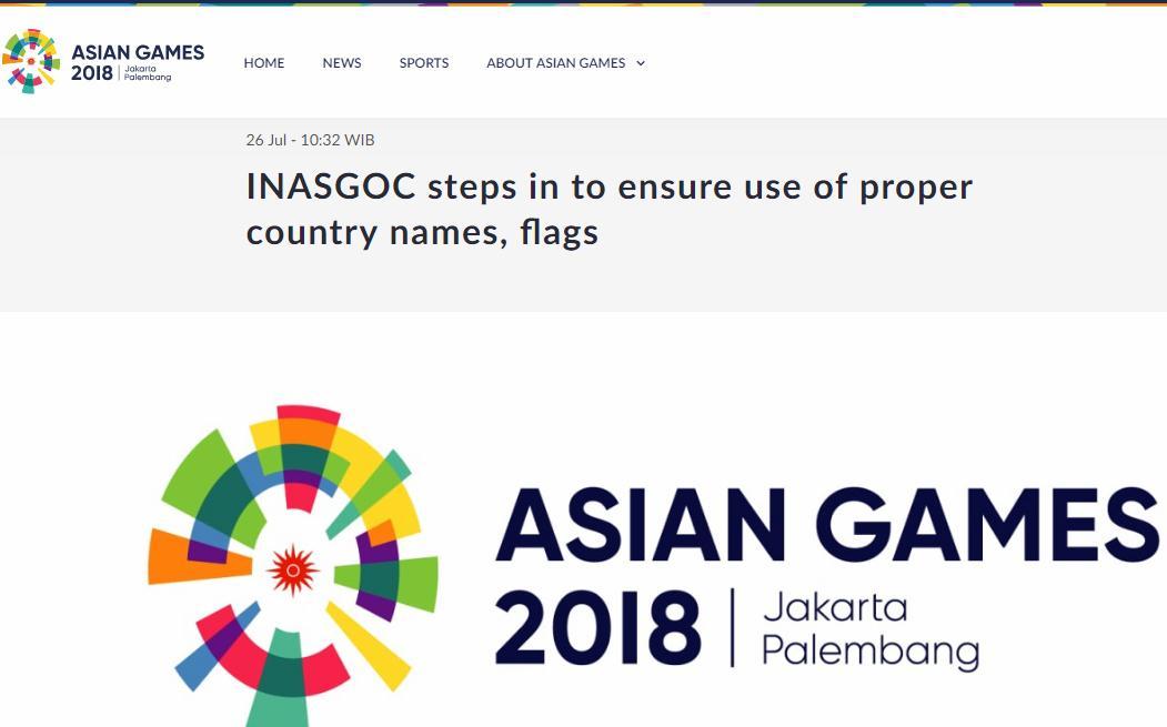 """印尼亚运会筹备现场出现""""青天白日旗"""""""