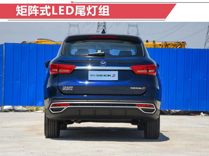 君马大7座SUV SEEK 5本月20日开卖 预售9万起-图3