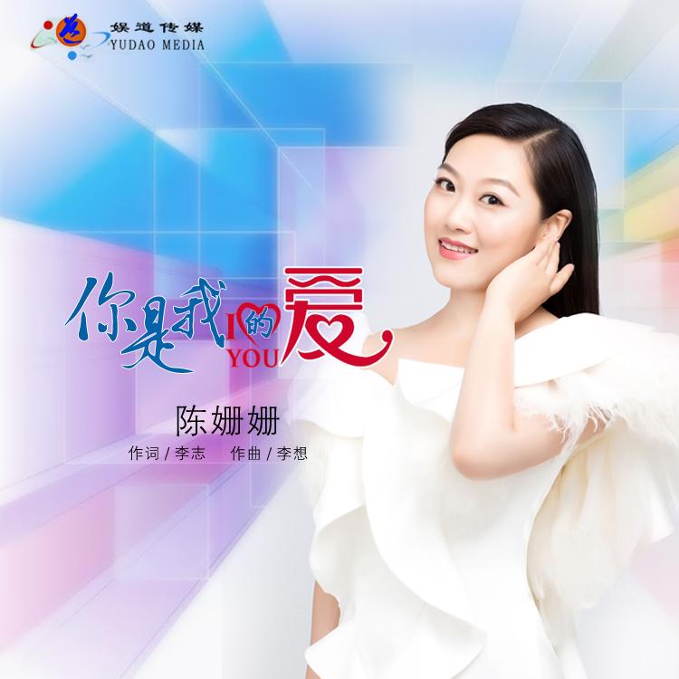 中国内地著名女歌手陈姗姗《 你是我的爱》 一首好听的歌