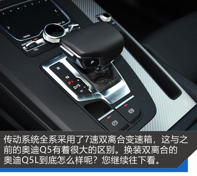 换了适时四驱还能去野吗 试驾全新奥迪Q5L-图3
