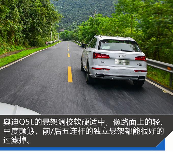 换了适时四驱还能去野吗 试驾全新奥迪Q5L-图8