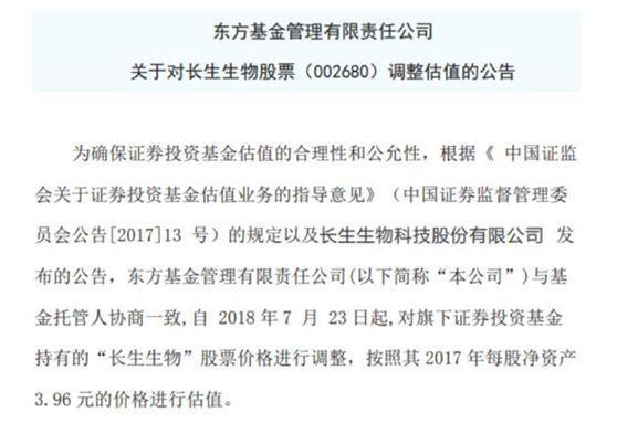 刚刚,长生生物董事长高俊芳等18人被提请批捕!图片