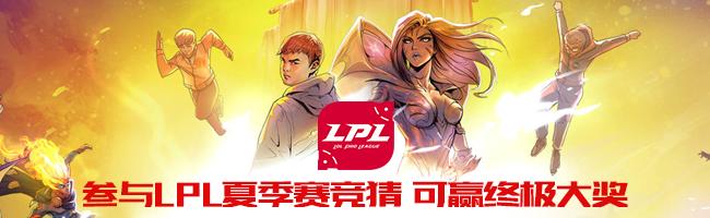 LPL今日阵容:icon与无状态中路激战