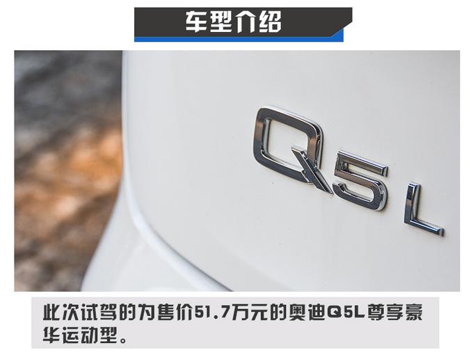 换了适时四驱还能去野吗 试驾全新奥迪Q5L-图2