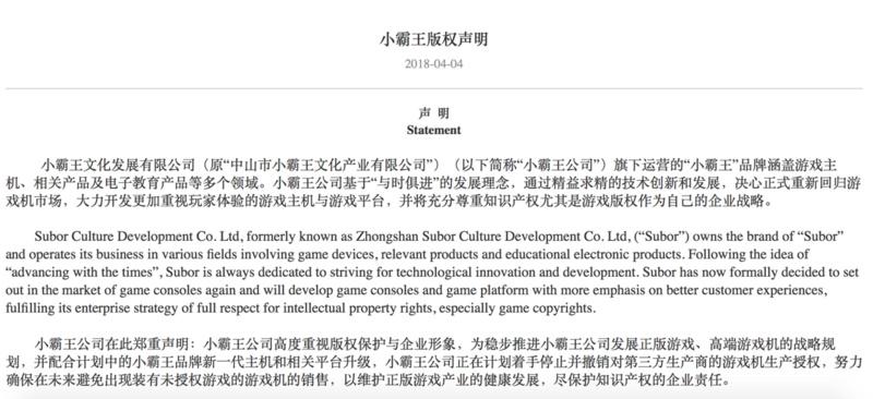 小霸王官网关于回归游戏机市场的声明