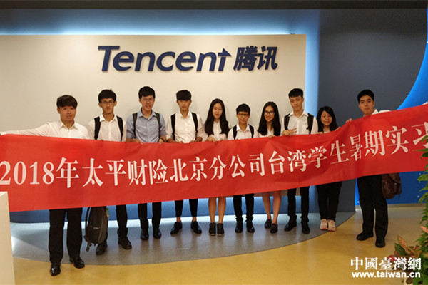 台湾青年参观腾讯科技公司体验优秀企业文化