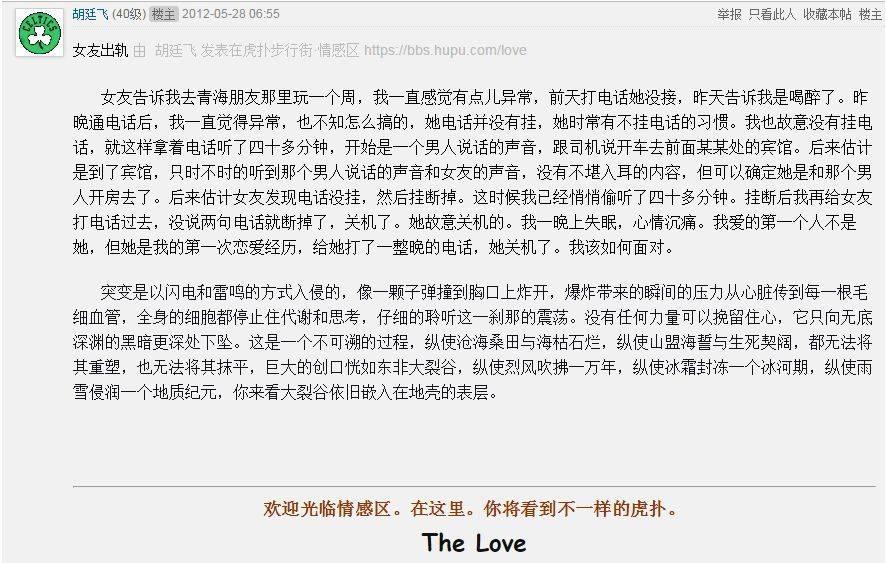为何中国的直男都爱虎扑?