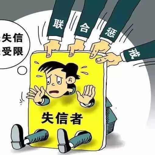 """发改委联合央行重拳出击失信主体,让""""老赖""""无处可逃"""