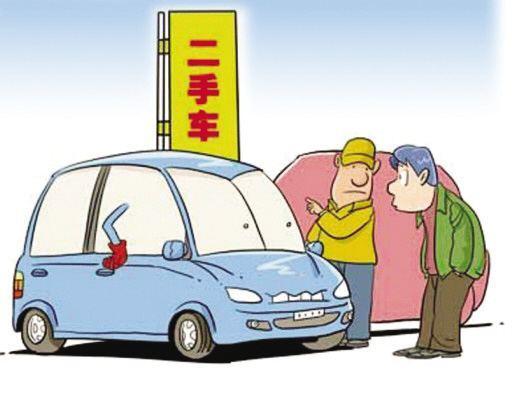 二手车价格变数大,选购还要小心这几个大坑
