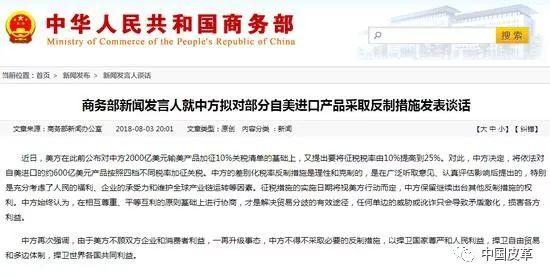 中美贸易战皮革行业商品加征关税详表