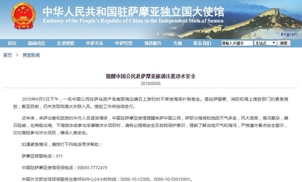 图片来源:中国驻萨摩亚大使馆网站。