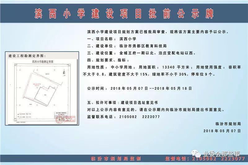 临汾新西关小学、滨西小学将在这个上册开建啦四年级数学课说小学稿地方图片