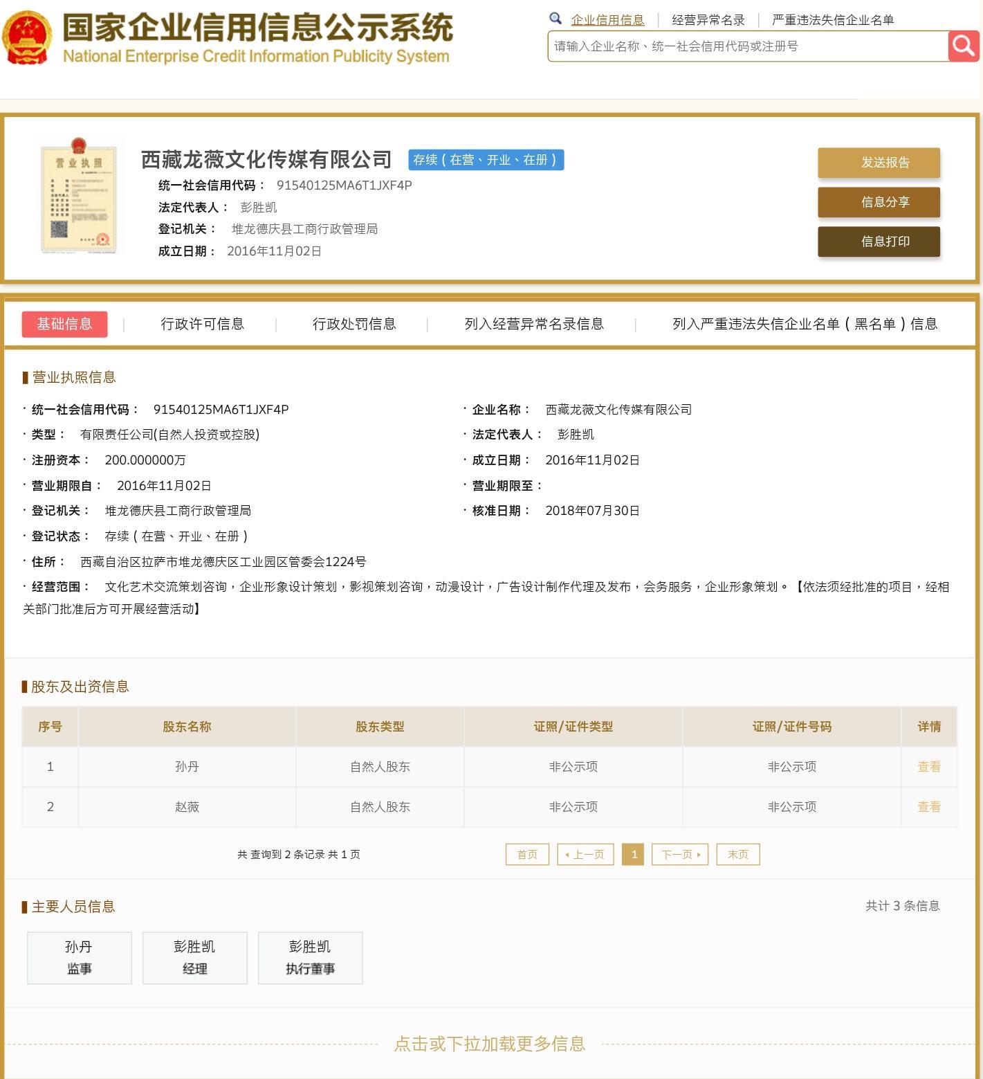 赵薇退出龙薇传媒 你知道龙薇传媒价值多少钱吗